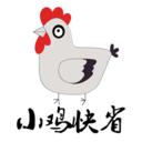 小鸡快省app下载_小鸡快省app最新版免费下载