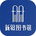 新疆移动图书馆app下载_新疆移动图书馆app最新版免费下载