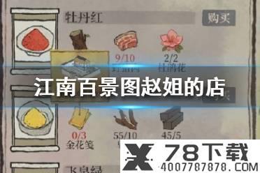 《江南百景图》赵姐的店在