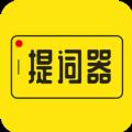 安卓提词器app下载_安卓提词器app最新版免费下载