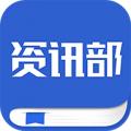 资讯部app下载_资讯部app最新版免费下载