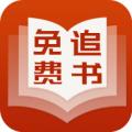 免费追书小说大全app下载_免费追书小说大全app最新版免费下载