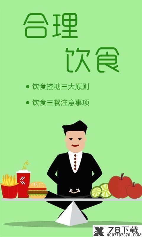 天天瘦身app下载_天天瘦身app最新版免费下载
