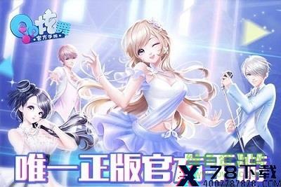 qq炫舞九游版下载