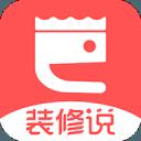 装修说app下载_装修说app最新版免费下载