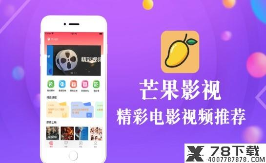 芒果影视app下载_芒果影视app最新版免费下载