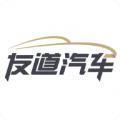 友道汽车app下载_友道汽车app最新版免费下载