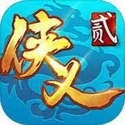 侠义2手游下载_侠义2手游最新版免费下载