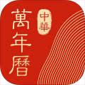 中华万年历手游下载_中华万年历手游最新版免费下载