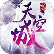 九州天空城手游下载_九州天空城手游最新版免费下载