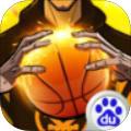 街球联盟手游下载_街球联盟手游最新版免费下载