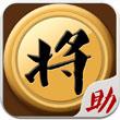 中国象棋助手手游下载_中国象棋助手手游最新版免费下载