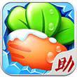 保卫萝卜2攻略助手手游下载_保卫萝卜2攻略助手手游最新版免费下载