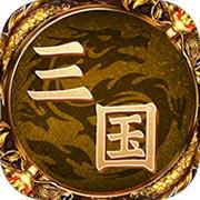 王者三国手游下载_王者三国手游最新版免费下载