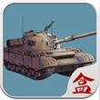 坦克世界盒子手游下载_坦克世界盒子手游最新版免费下载