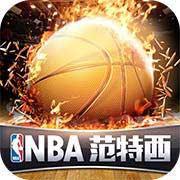 NBA范特西手游下载_NBA范特西手游最新版免费下载