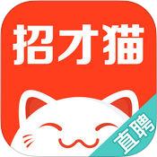 招才猫直聘v3.15.1手游下载_招才猫直聘v3.15.1手游最新版免费下载