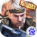 枪战英雄手游下载_枪战英雄手游最新版免费下载
