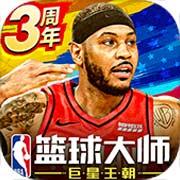 NBA篮球大师手游下载_NBA篮球大师手游最新版免费下载