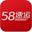 58速运手游下载_58速运手游最新版免费下载
