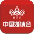 中国婚博会手游下载_中国婚博会手游最新版免费下载