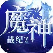 魔神战纪2手游下载_魔神战纪2手游最新版免费下载