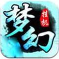 梦幻挂机手游下载_梦幻挂机手游最新版免费下载