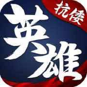 华夏英雄传手游下载_华夏英雄传手游最新版免费下载