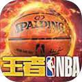 王者NBA手游下载_王者NBA手游最新版免费下载