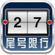 北京尾号限行android版V2.0手游下载_北京尾号限行android版V2.0手游最新版免费下载