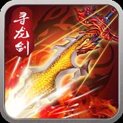 寻龙剑手游下载_寻龙剑手游最新版免费下载