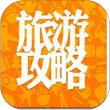 旅游攻略V7.9.2手游下载_旅游攻略V7.9.2手游最新版免费下载