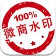 微商水印相机手游下载_微商水印相机手游最新版免费下载