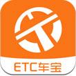 ETC车宝手游下载_ETC车宝手游最新版免费下载