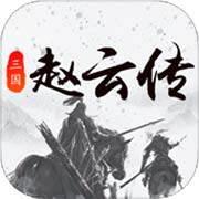 三国戏赵云传手游下载_三国戏赵云传手游最新版免费下载