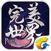 完美世界手游下载_完美世界手游最新版免费下载