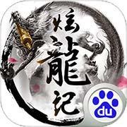 炫龙记手游下载_炫龙记手游最新版免费下载