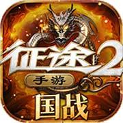 征途2手游下载_征途2手游最新版免费下载