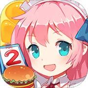 餐厅萌物语手游下载_餐厅萌物语手游最新版免费下载