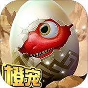 疯狂恐龙手游下载_疯狂恐龙手游最新版免费下载