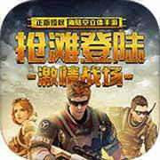 抢滩登陆3D手游下载_抢滩登陆3D手游最新版免费下载