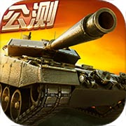 坦克射击手游下载_坦克射击手游最新版免费下载