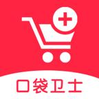 口袋卫士app下载_口袋卫士app最新版免费下载