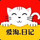 爱淘日记app下载_爱淘日记app最新版免费下载
