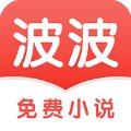 波波小说app下载_波波小说app最新版免费下载