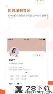 随心瑜大学app下载_随心瑜大学app最新版免费下载