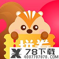 松鼠拼券app下载_松鼠拼券app最新版免费下载