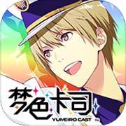 梦色卡司手游下载_梦色卡司手游最新版免费下载