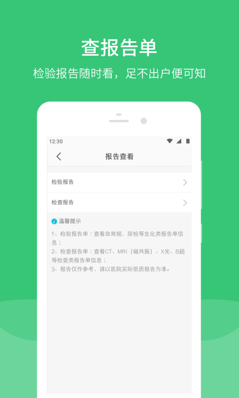 杭州市大江东医院app下载_杭州市大江东医院app最新版免费下载