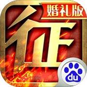征程手游下载_征程手游最新版免费下载